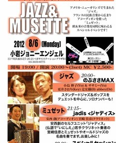 MUSETTE &JAZZ